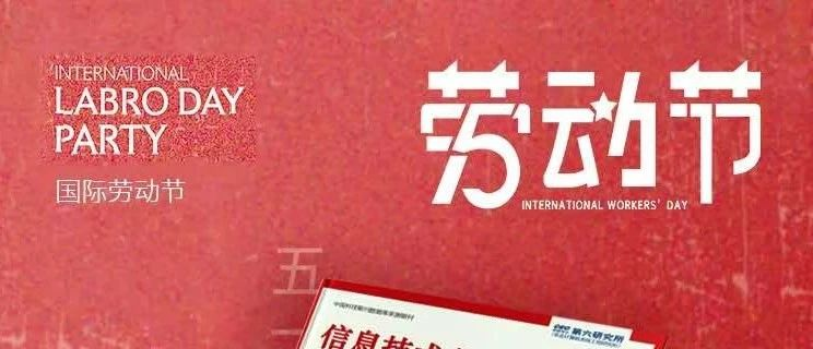祝新老读者五一劳动节快乐!
